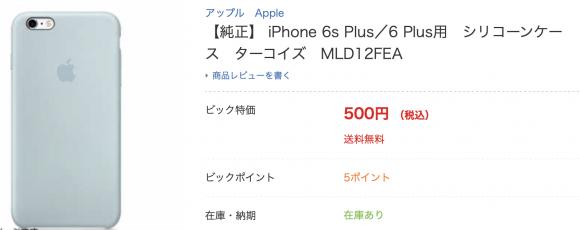 bic iPhone 6s plus case2