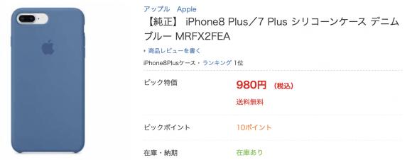 bic iPhone8 plus case
