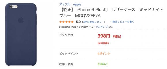 bic iPhone6 plus case