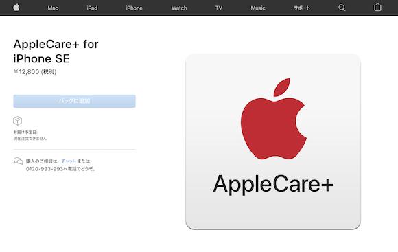 AppleCare+ iPhone SE