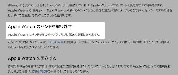 Apple 日本 Apple Watch サポート