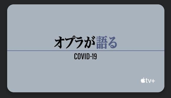 「オプラが語るCOVID-19」