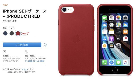 iPhone se case leather3