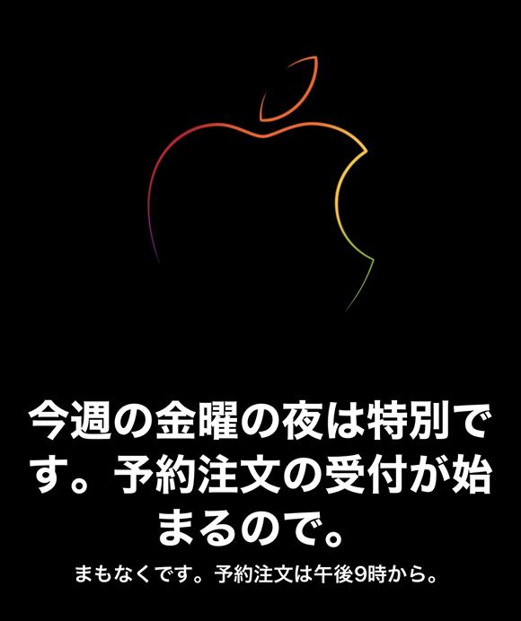 iPhone SE 第2世代 メンテナンス Apple Store