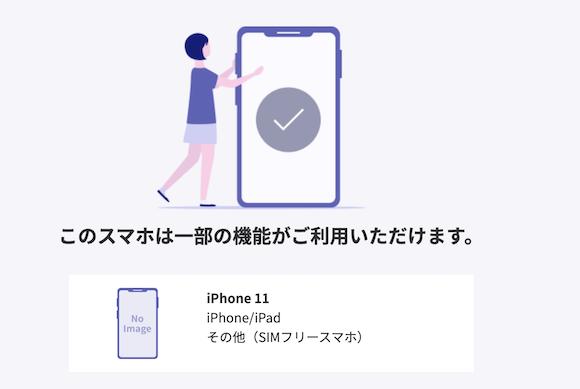 楽天モバイル「ご利用製品の対応状況確認」