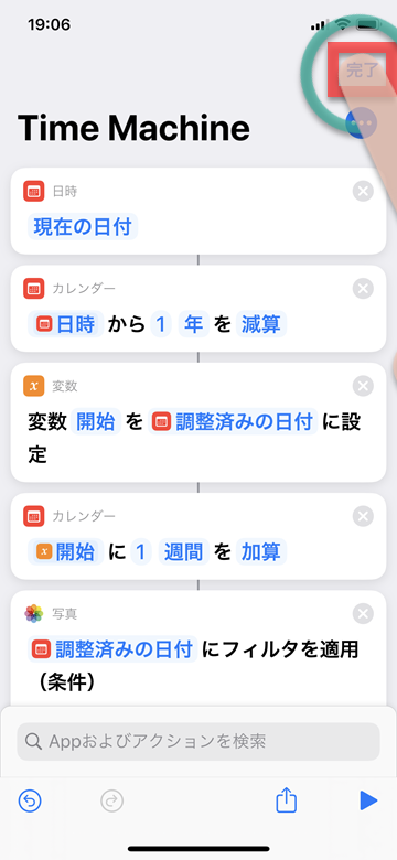 iPhone Time Machine 写真 iOS ショートカット