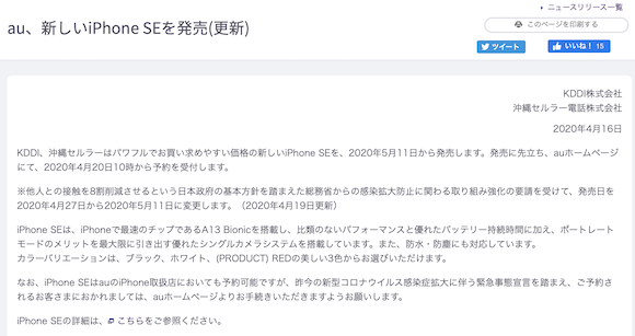 iPhone SE 発売 延期 KDDI au
