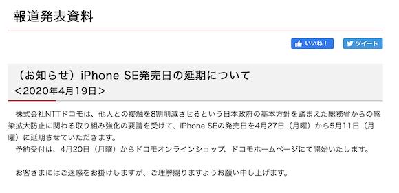 iPhone SE 発売 延期 NTTドコモ