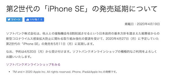 iPhone SE 発売 延期 ソフトバンク