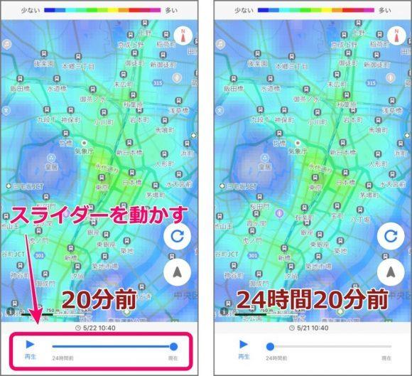 Yahoo! MAP 混雑レーダー