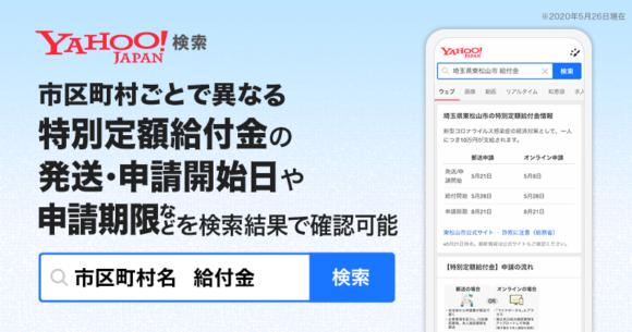Yahoo!検索「市区町村名+給付金」