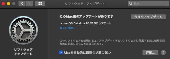 macOS Catalina10.15.5