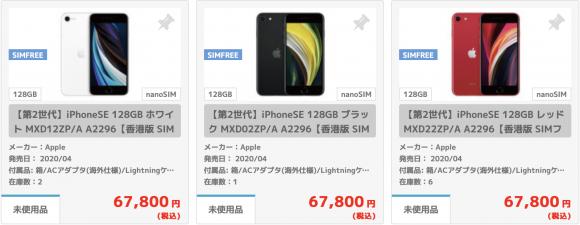 iosys SIM free iPhone SE(第2世代)