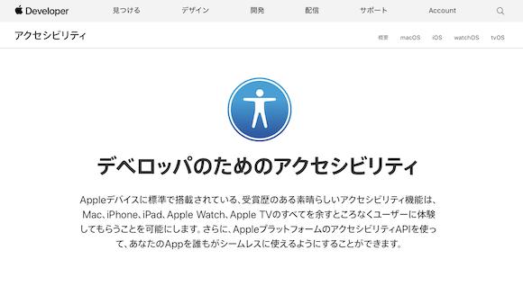 Apple アクセシビリティ
