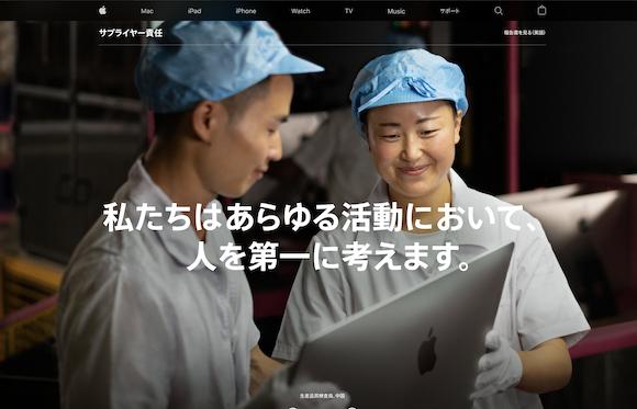 Apple サプライヤー責任 2020