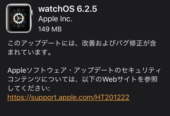 watchOS6.2.5