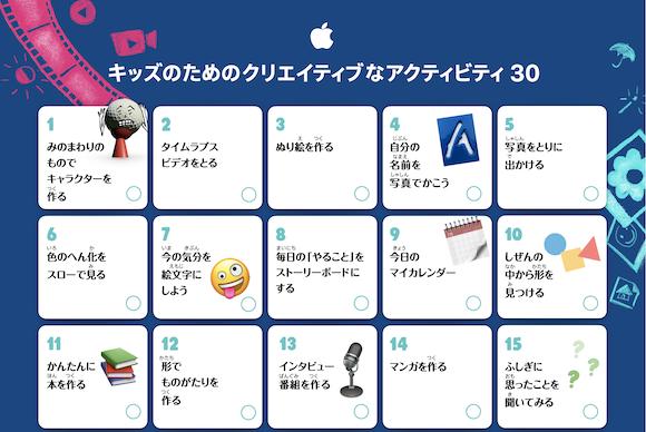 Apple 「キッズのためのクリエイティブなアクティビティ 30」