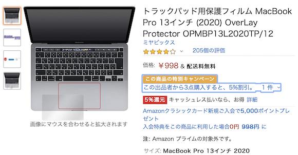 Overlay for MacBook Pro 13 2020 1