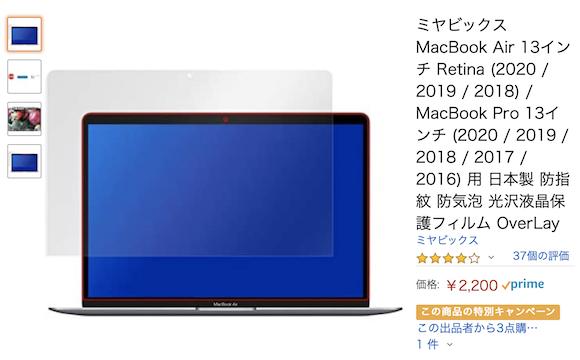 Overlay for MacBook Pro 13 2020 2