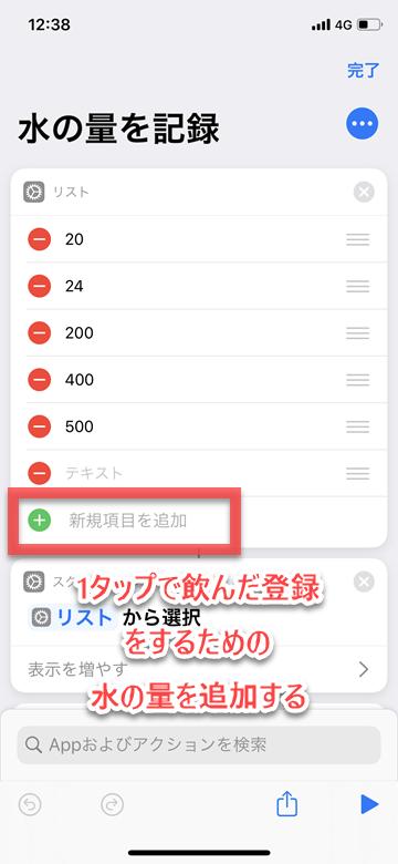 iPhone iOS ショートカット 水の量 ライフログ
