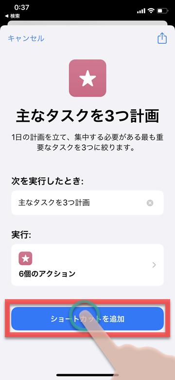 iPhone 使い方 iOS ショートカット タスク