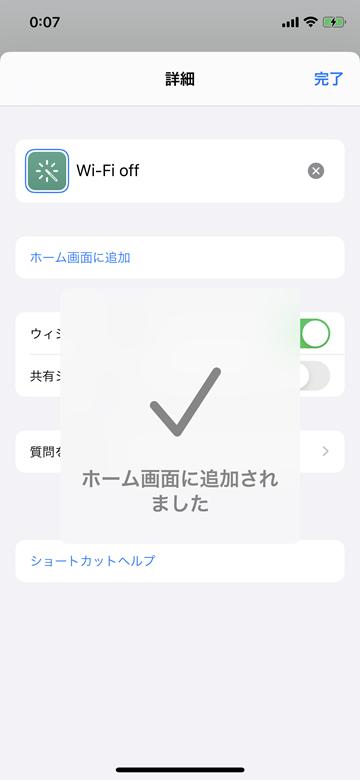 Tips iOS13 ショートカット ホーム画面に追加