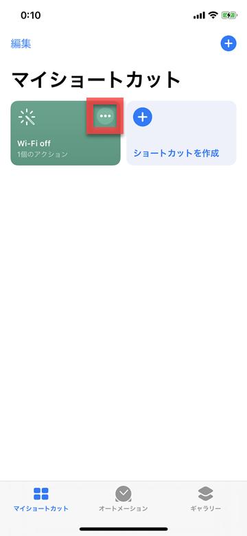 Tips iOS13 ショートカット ウィジェット 追加