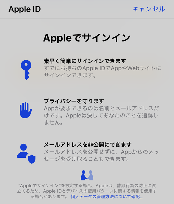 Tips Apple IDでサインイン Sign in with Apple
