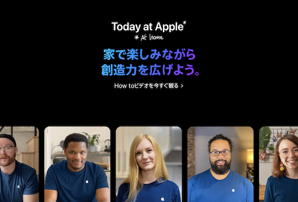 「Today at Apple at Home」日本語字幕