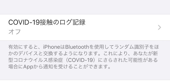 iOS13.5 COVID19接触のログ記録