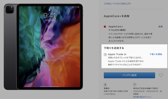 Apple iPad 下取り