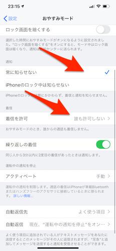 iPhone ゲーム tips