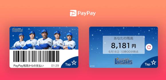 PayPayきせかえ