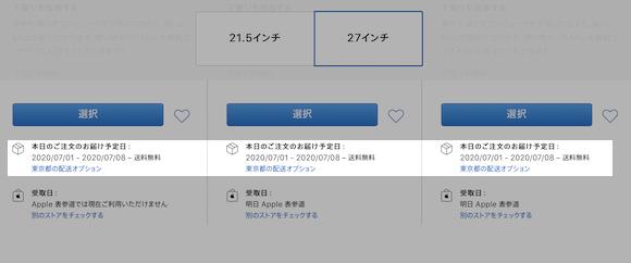 27インチ iMac 配送予定日