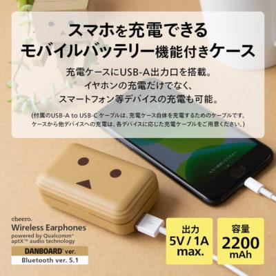 cheero DANBOARD Wireless Earphones Bluetooth 5.1-モバイルバッテリー