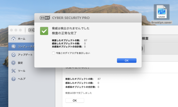 macOS Blooklyn screen saver eset
