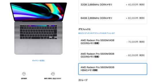 16インチMacBook Pro スクショ