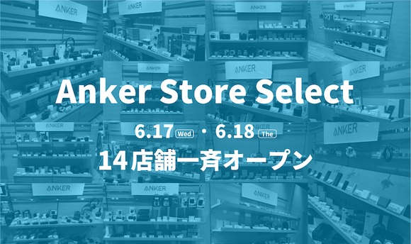 Anker Store Select
