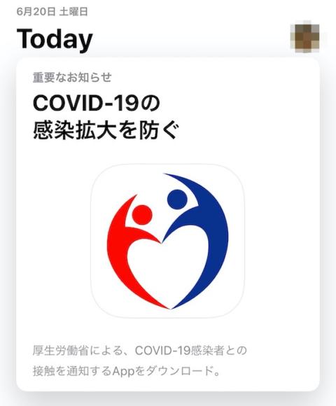 App Store「Today」 「新型コロナウイルス接触確認アプリ」