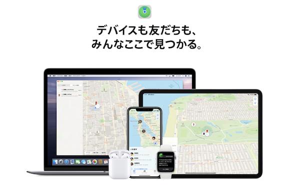 Apple FindMy 「探す」