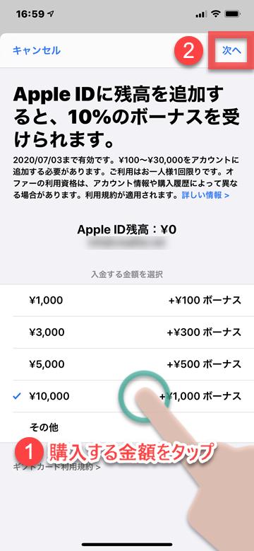 Apple ID 入金 ボーナス 残高 キャンペーン
