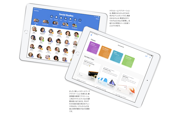 Apple 教育 スクールワーク クラスルーム