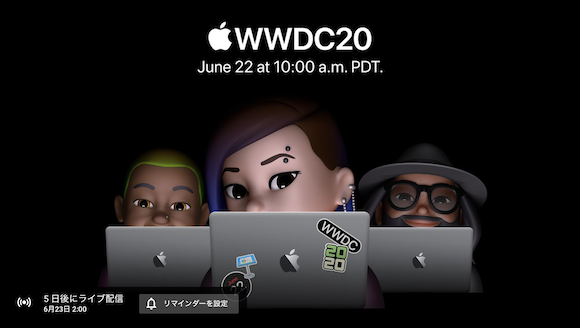 Apple YouTube WWDC 2020