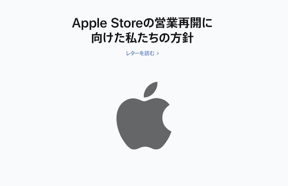 Apple Store 営業再開方針