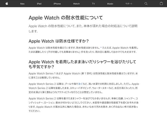 Apple サポート「Apple Watch の耐水性能について」