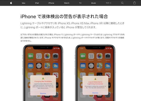 Apple サポート 「iPhone で液体検出の警告が表示された場合」