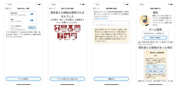 App Store 「新型コロナウイルス接触確認アプリ」