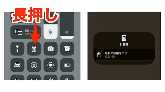 「計算機」アプリ 便利な小技