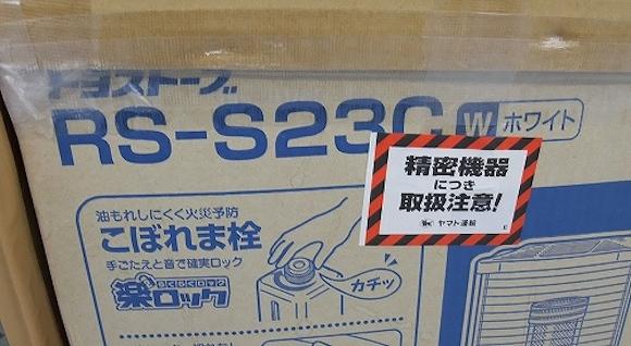 BEEP Akihabara RS-232C