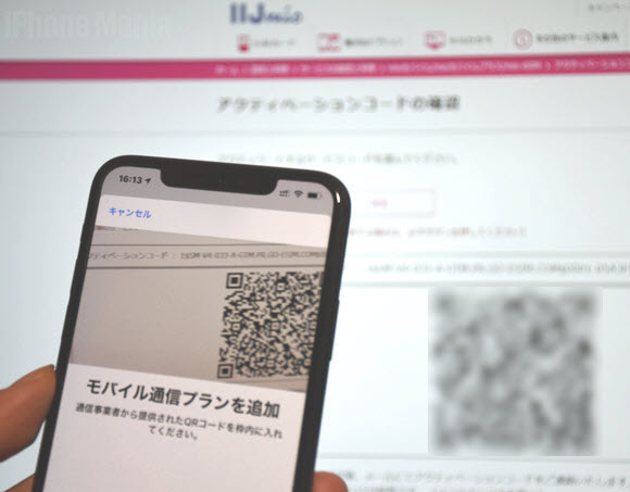 IIJmio データプランゼロ eSIM iPhone
